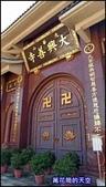 20201019苗栗銅鑼九華山大興善寺:萬花筒5大興善寺.jpg
