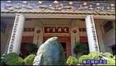 20201019苗栗銅鑼九華山大興善寺:萬花筒13大興善寺.jpg