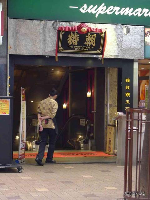 P1990102.JPG - 20150316香港尖沙咀糖朝餐廳