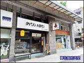 20200801台北GYUU NIKU ステーキ專門店:萬花筒永春32.jpg