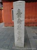 20110701台南孔廟:P1150355.JPG