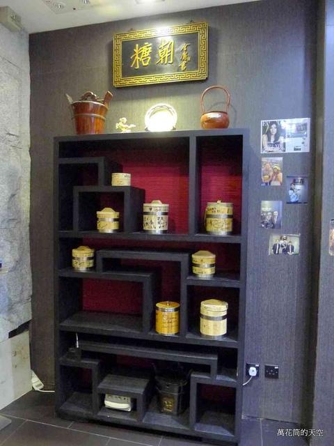 P1990105.JPG - 20150316香港尖沙咀糖朝餐廳