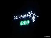 20170210雲林台灣燈會:P2370058.JPG