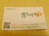 20120711釜山西面셀프바9900(SELF BAR,烤肉吃到飽):P1460163.JPG