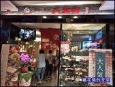 20200620台北大車輪定食料理台北重慶店:萬花筒1大車輪.jpg