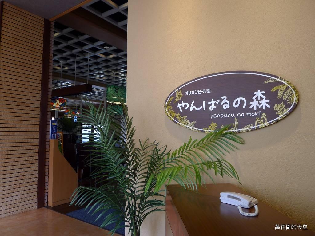 20130821沖繩名護ORION啤酒工廠:P1740393.JPG