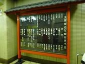20121118東京遊第五日:P1550277.JPG