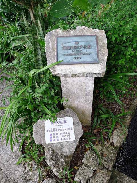 P2490211.JPG.jpg - 20171231日本沖繩文化世界王國(王國村)
