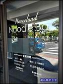 20200315台北南港NEVERLAND NOODLE BAR(麵吧):萬花筒2南港.jpg