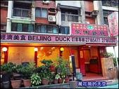 20200417台北聚園餐廳烤鴨:萬花筒19聚園.jpg