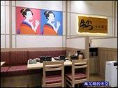 20200621新北牛かつもと村三井OUTLET PARK林口店:萬花筒美食A46.jpg