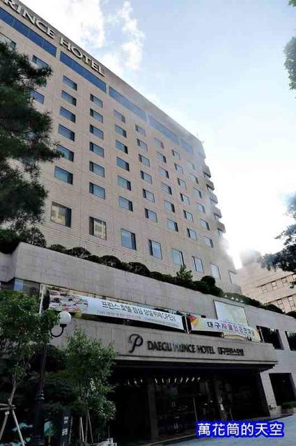 萬花筒的天空251大邱一.jpg - 20181018韓國大邱王子飯店Daegu Prince Hotel