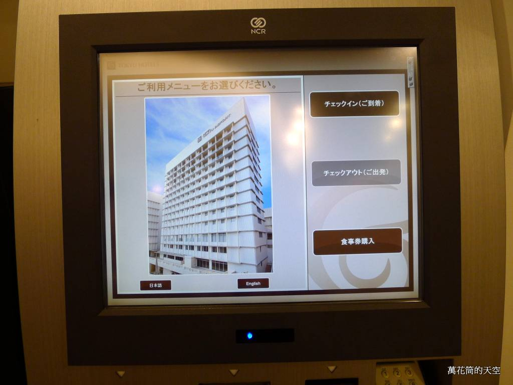 20130817HOTEL TOKYU BIZFORT HANA東急那霸商務休閒飯店:P1710516.JPG