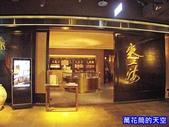 20180427台北夜上海餐廳@信義新光三越A4:萬花筒的天空P2520858.RW2夜上海.jpg