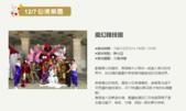 20191128桃園楊梅仙草花節:螢幕擷取畫面 (211).png