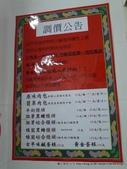20111104輕風艷陽鹿港行上:P1020910.JPG