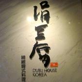 20121215新北涓豆腐板橋店:相簿封面