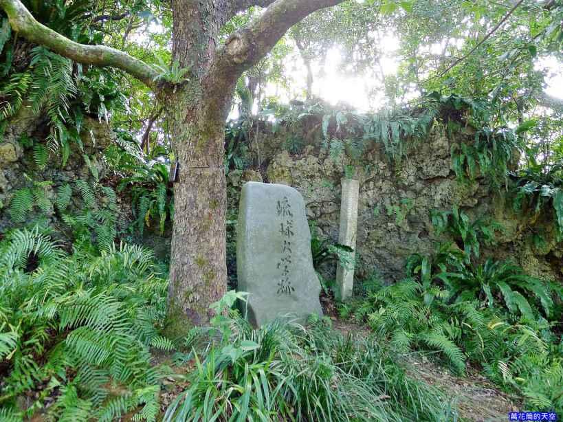 20180102日本沖繩首里城公園:20180102沖繩1211.jpg