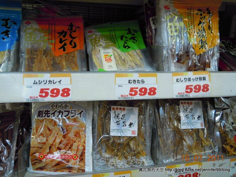20110716火腿戰激安店買翻天第五日:DSCN9743.jpg