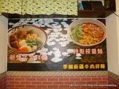 20111203李繼新彊牛肉麵:P1300507.JPG