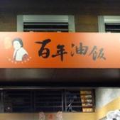 20121020大溪老街百年油飯:相簿封面