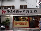 20151025台北清真中國牛肉麵食館:IMG_20151025_170125.jpg
