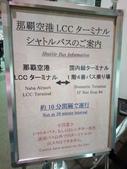 20171229日本沖繩跨年迎新第一天:DSC_0619.JPG.jpg
