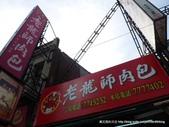 20111104輕風艷陽鹿港行上:P1020914.JPG