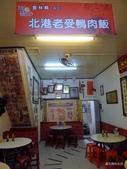 20140402雲林北港老受鴨肉飯:P1810570.JPG