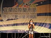 20090724宜蘭青蔥酒堡蘭雨節:IMG_6998.JPG
