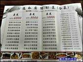 20200904台北八逸私廚手作料理:萬花筒B5八逸.jpg