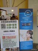 20140302萬里沐舍溫泉度假酒店:P1810209.JPG