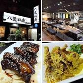 20200904台北八逸私廚手作料理:相簿封面