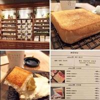 相簿封面 - 20201210台北嵜本高級生吐司專門店SAKImoto Bakery台北旗艦店