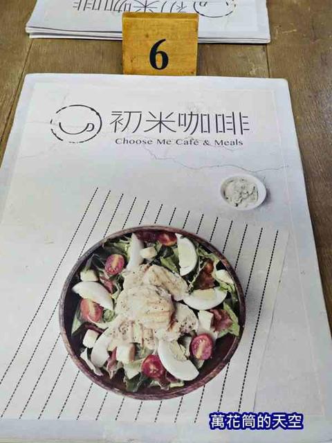 萬花筒1初米.jpg - 20190818台北初米咖啡錦州店