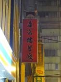 20130102鼎富樓餐廳:P1580448.JPG