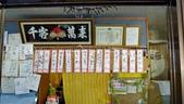 20171230日本沖繩奧武島中本天婦羅:P2480837.JPG.jpg