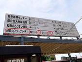 20170612日本和歌山遊艇城(黑潮市場、水果村、歐洲公園、溫泉):