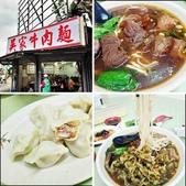 20191012台北吳家牛肉麵:相簿封面