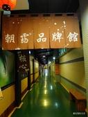 20140402雲林斗六朝露魚舖觀光工廠:P1810941.JPG