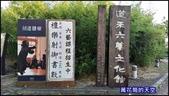 20201019台中六藝武道館:萬花筒11台中A.jpg