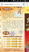 20160228台灣燈會在桃園:Screenshot_2016-02-23-09-24-12.png
