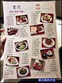 20201220台北宮川日本料理:萬花筒3宮川.jpg