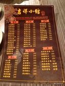 20160324台北吉祥小館:P2300210.JPG
