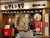 20210501台北北村豆腐家統一時代店: