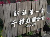 20081204新社花海古堡:IMG_3966.jpg