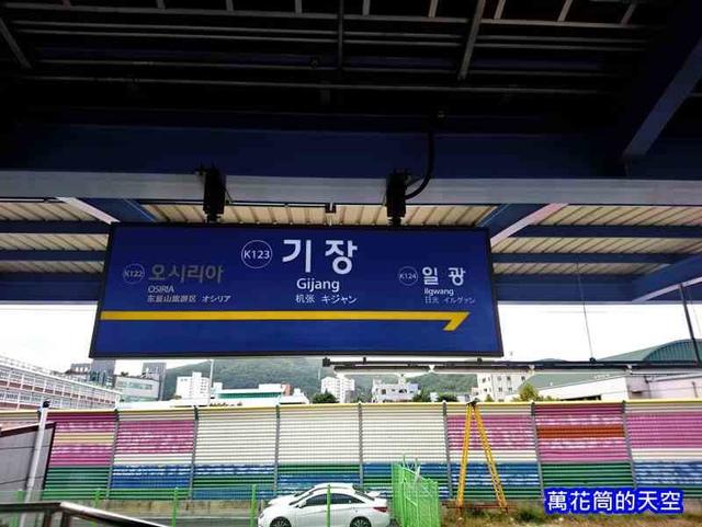 萬花筒的天空94五.jpg - 20181022韓國釜山機張市場기장시장