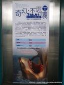 20120504奇幻不思議3D視覺展:P1400110.JPG