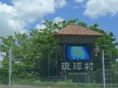 20130818沖繩琉球村:P1710747.JPG