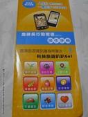 20111104輕風艷陽鹿港行上:P1290833.JPG